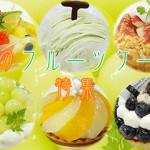 夏のフルーツケーキ特集