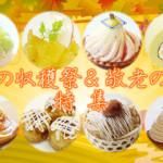 秋の収穫祭&敬老の日特集