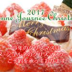 2017年クリスマスケーキご予約承り中!