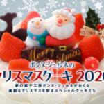 2020年クリスマスケーキご予約承り中!